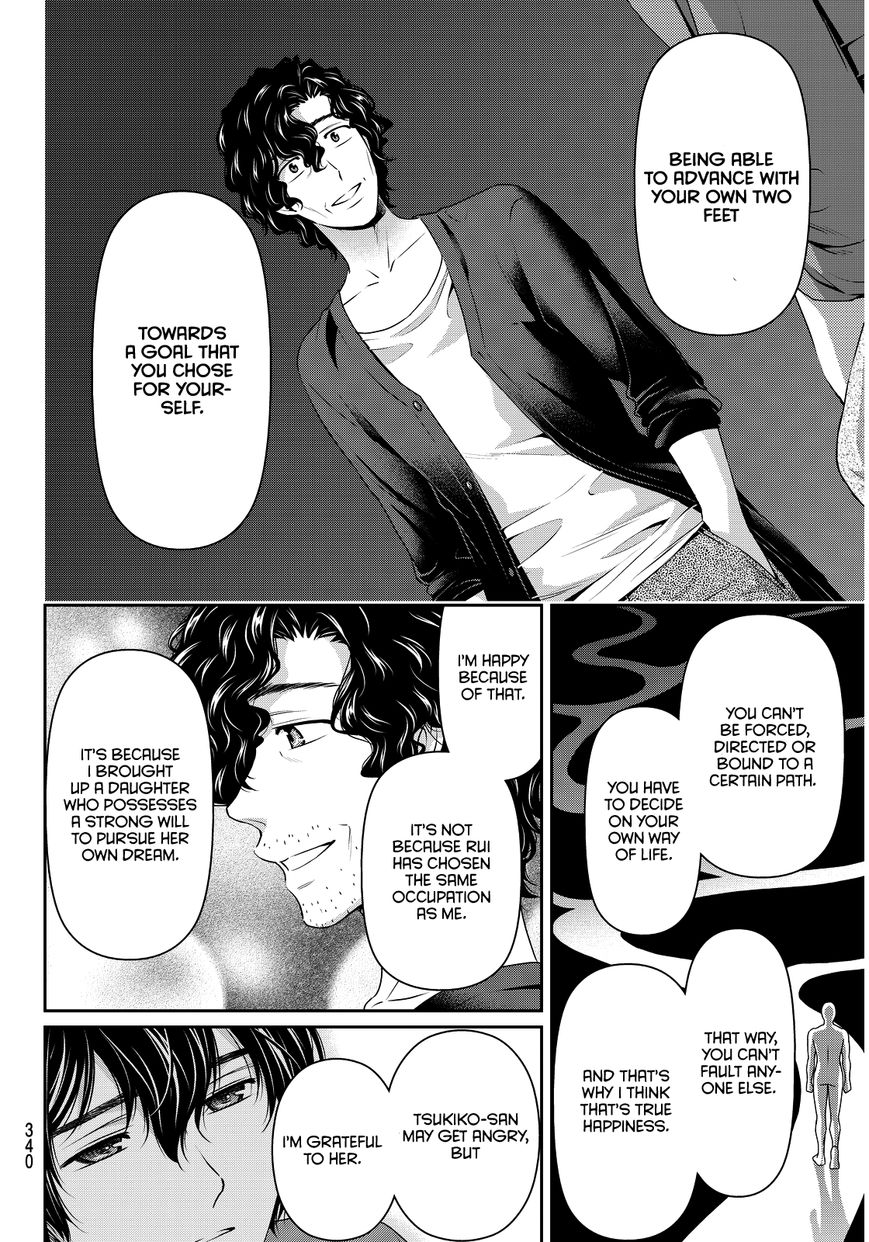 Domestic Girlfriend, Chapter 87 The greatest happiness image 017