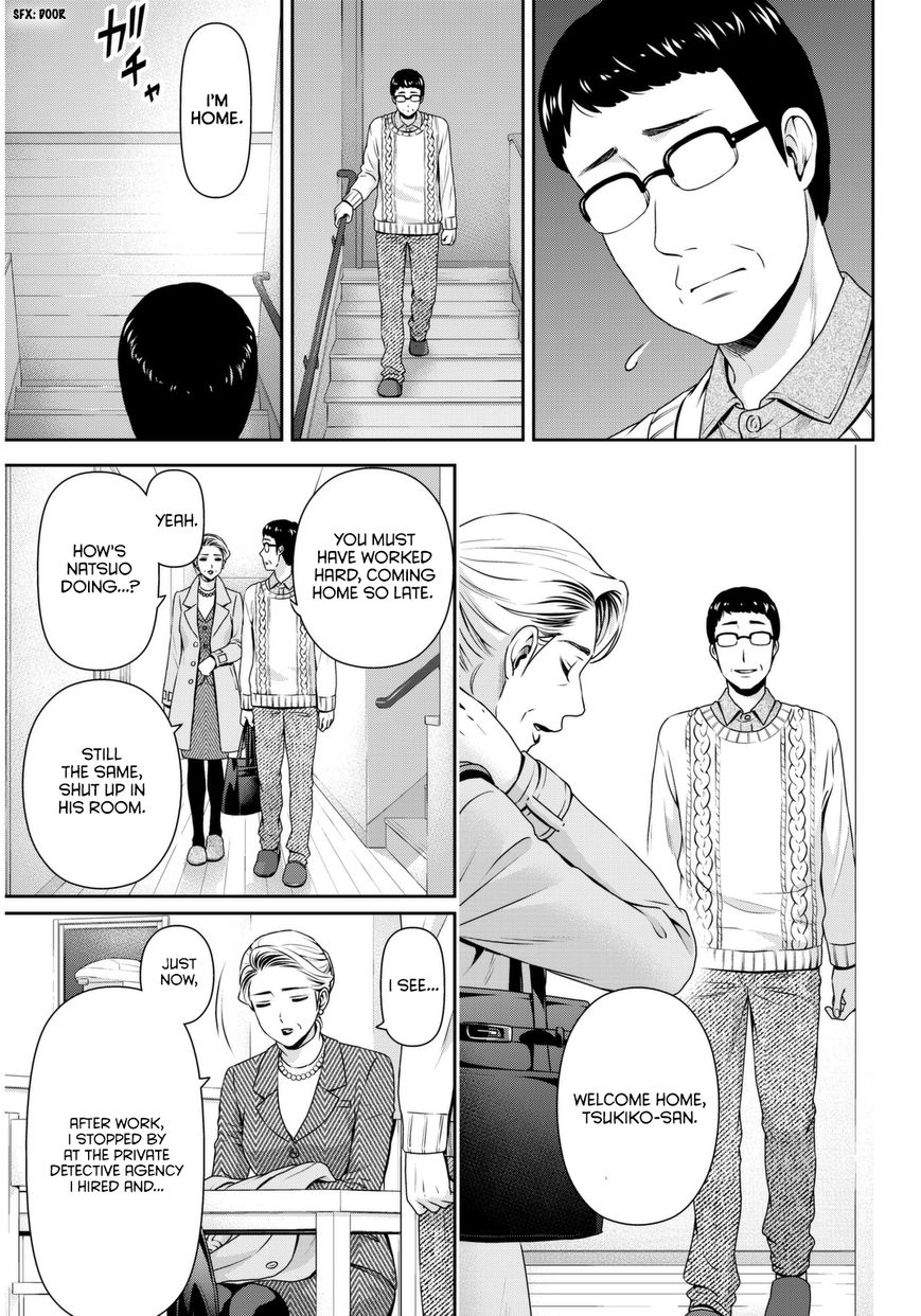 Domestic Girlfriend, Chapter 66 Struggle image 004