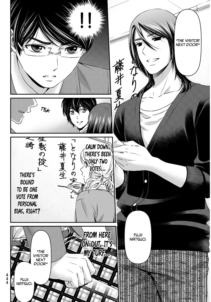 Domestic Girlfriend, Chapter 76 Conclusion image 007