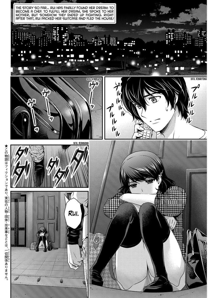 Domestic Girlfriend, Chapter 87 The greatest happiness image 003
