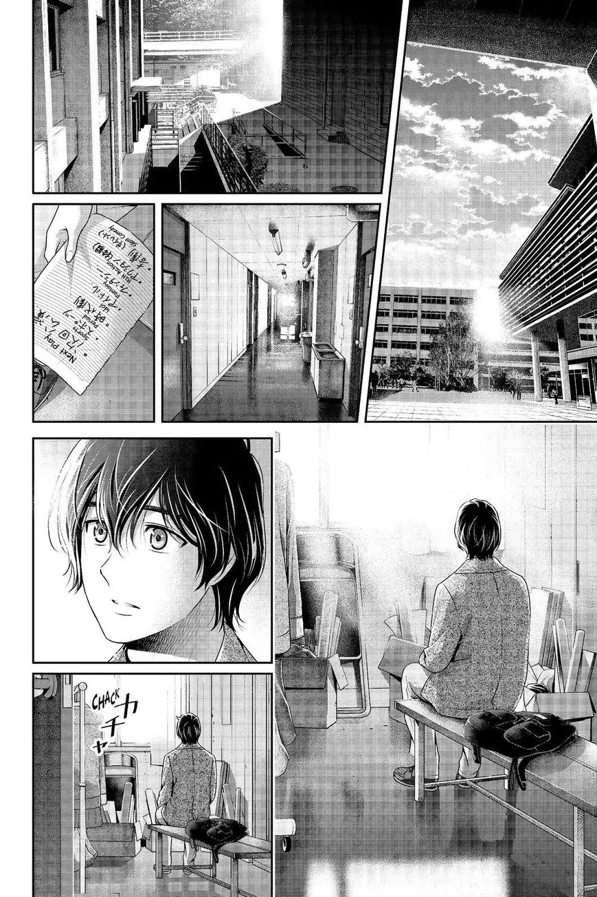 Domestic Girlfriend, Chapter 208 Worth The Risk image 014