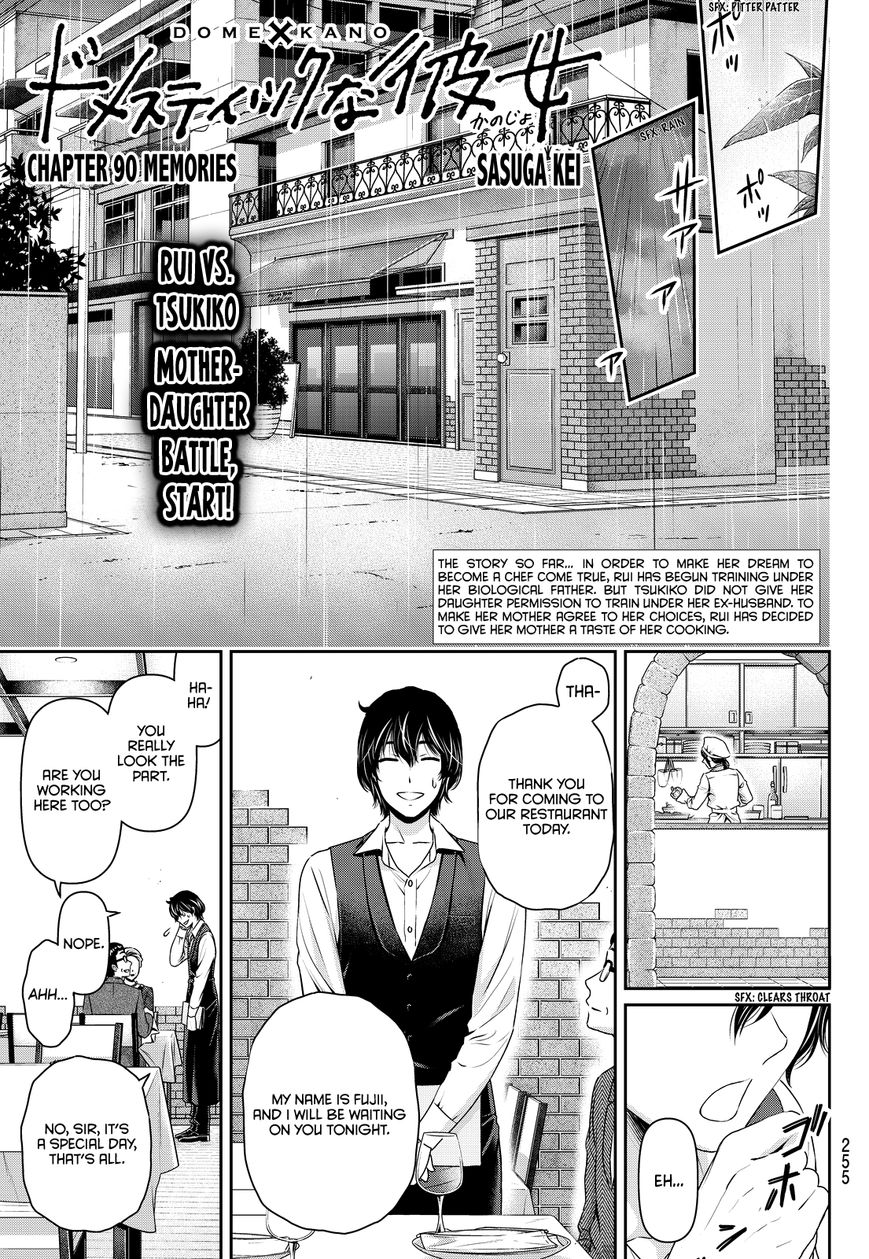 Domestic Girlfriend, Chapter 90 Memories (v2) image 002