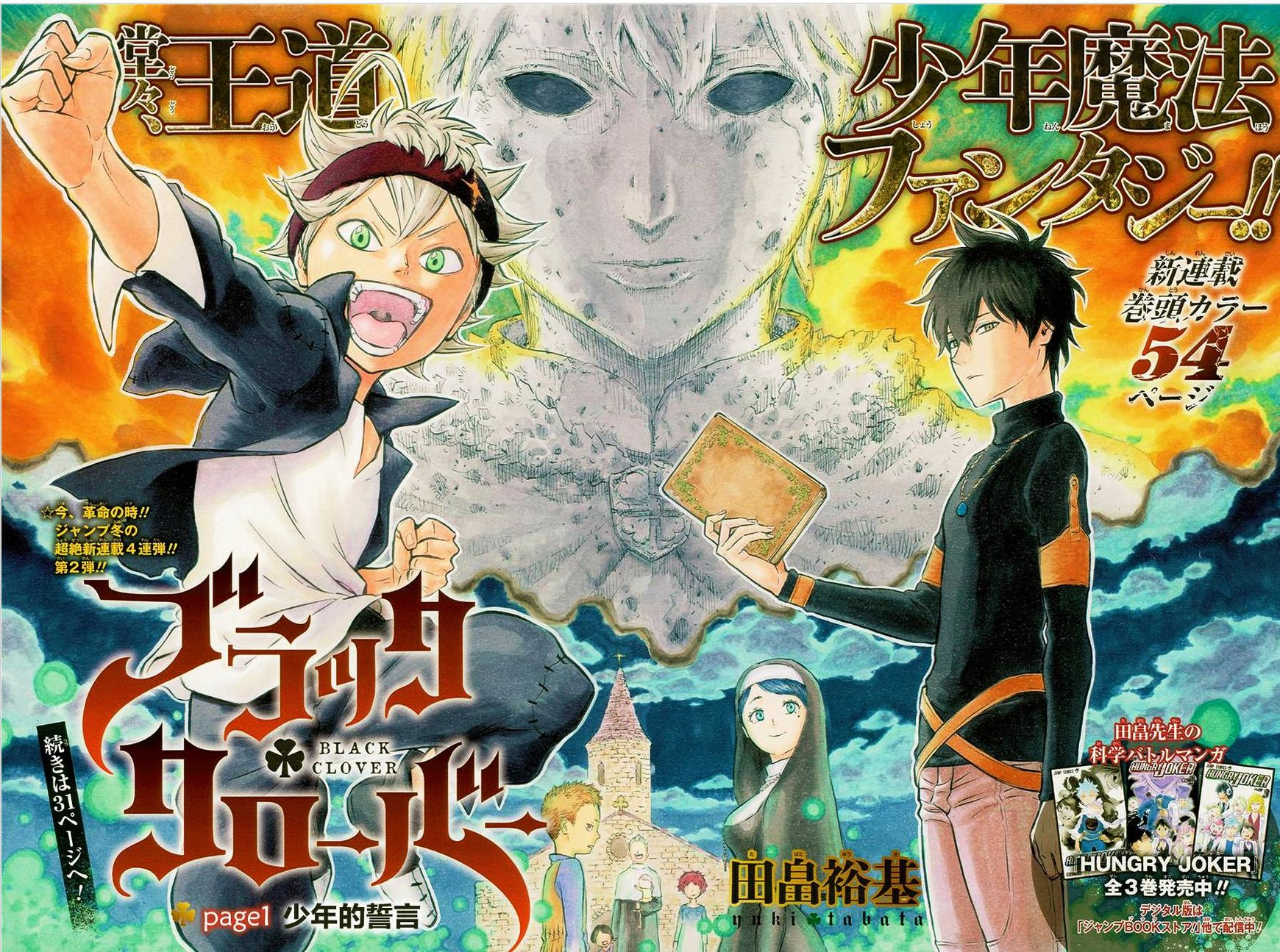 Black Clover, Chapter 1 The Boy's Vow (Fixed) image 004