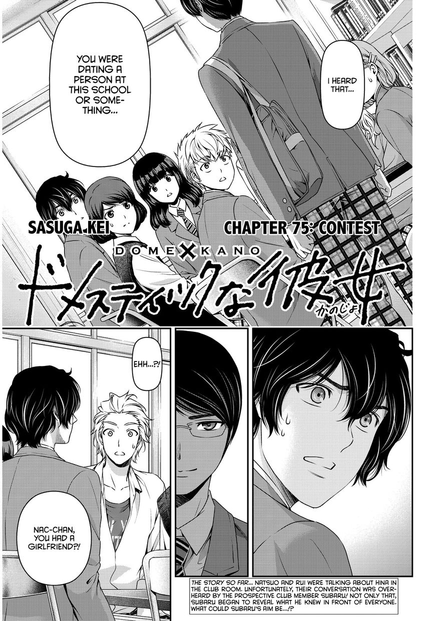 Domestic Girlfriend, Chapter 75 Contest image 002
