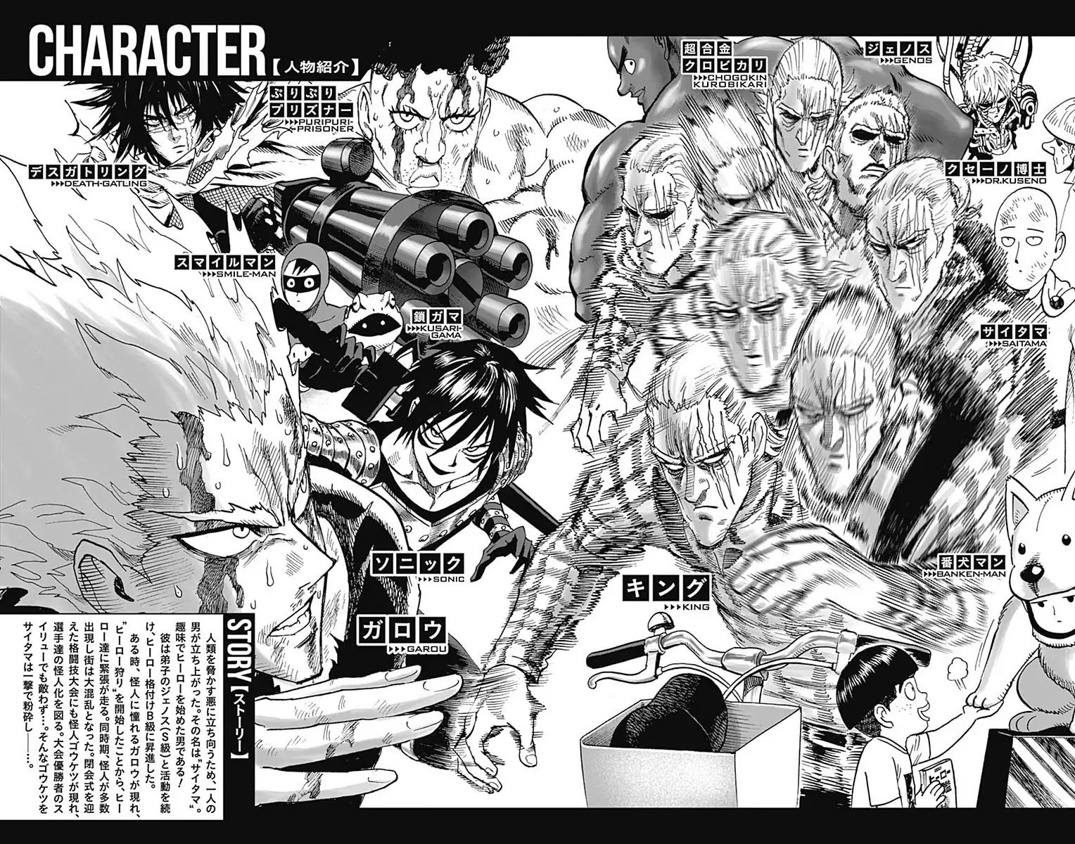 One Punch Man, Chapter Onepunch-Man 80.1 image 006