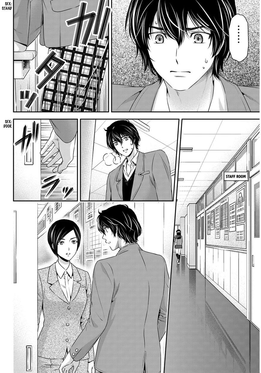 Domestic Girlfriend, Chapter 64 Letter image 006