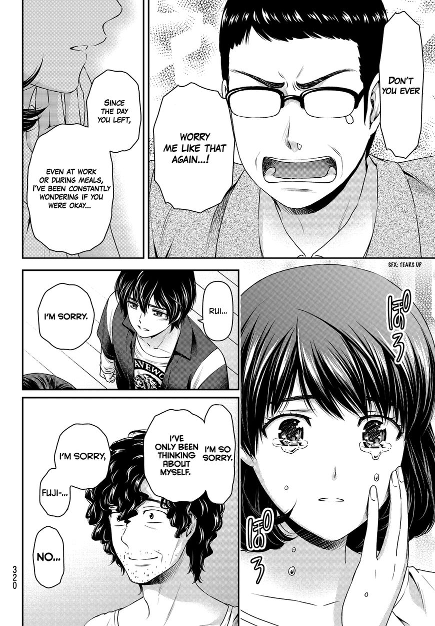 Domestic Girlfriend, Chapter 89 As A Father image 009