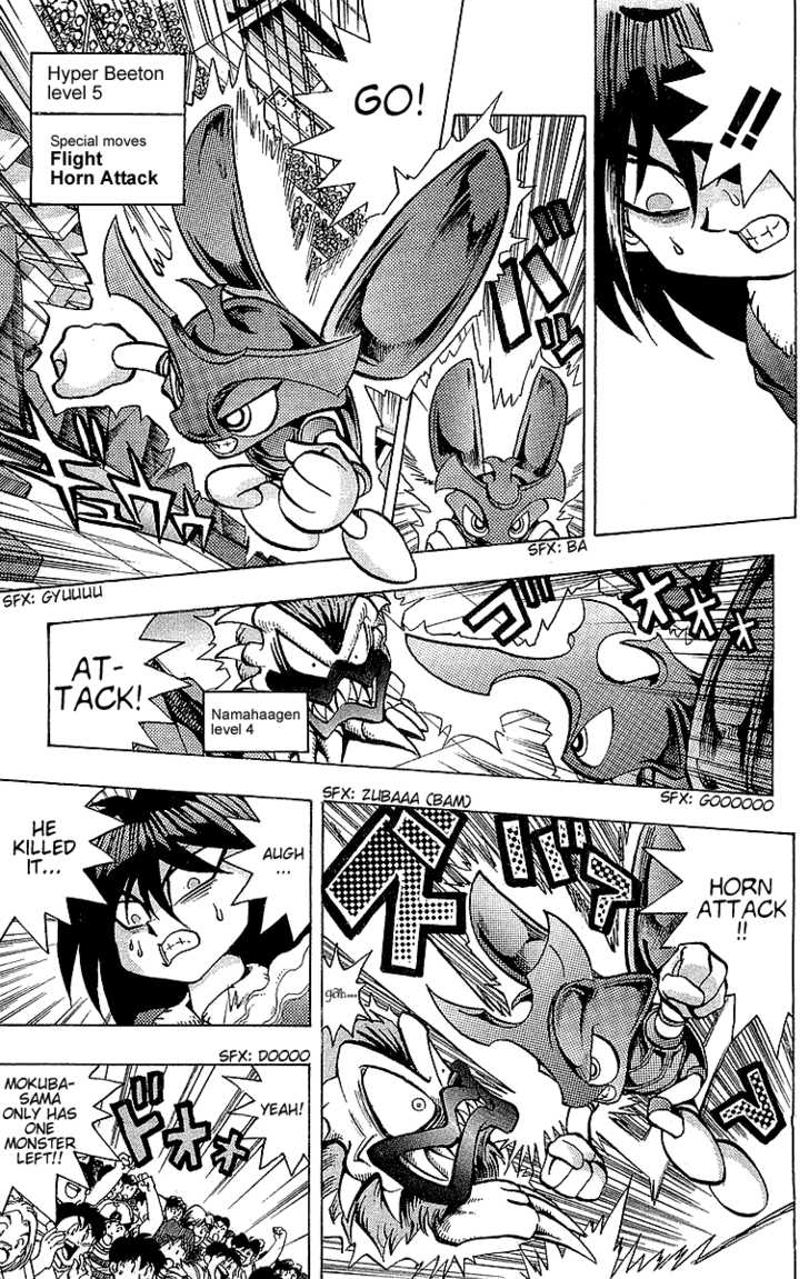 Yu Gi Oh, Chapter Vol.05 Ch.035 - Deathmatch On A Gameboard image 015
