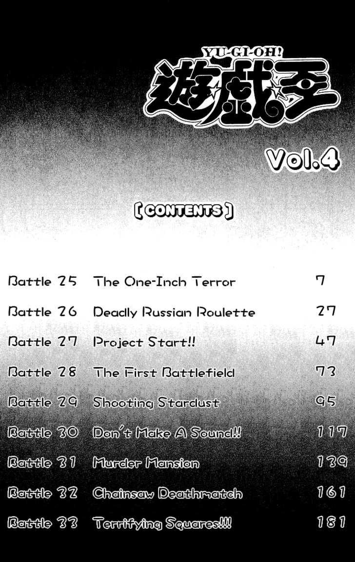 Yu Gi Oh, Chapter Vol.04 Ch.025 - The One-Inch Terror image 007
