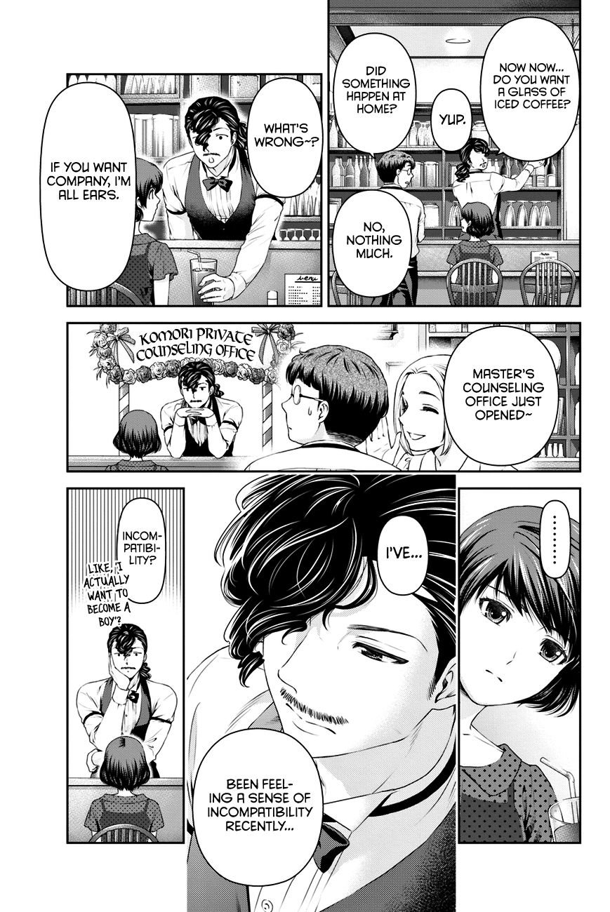 Domestic Girlfriend, Chapter 20 A Sense of Incompatibility image 010
