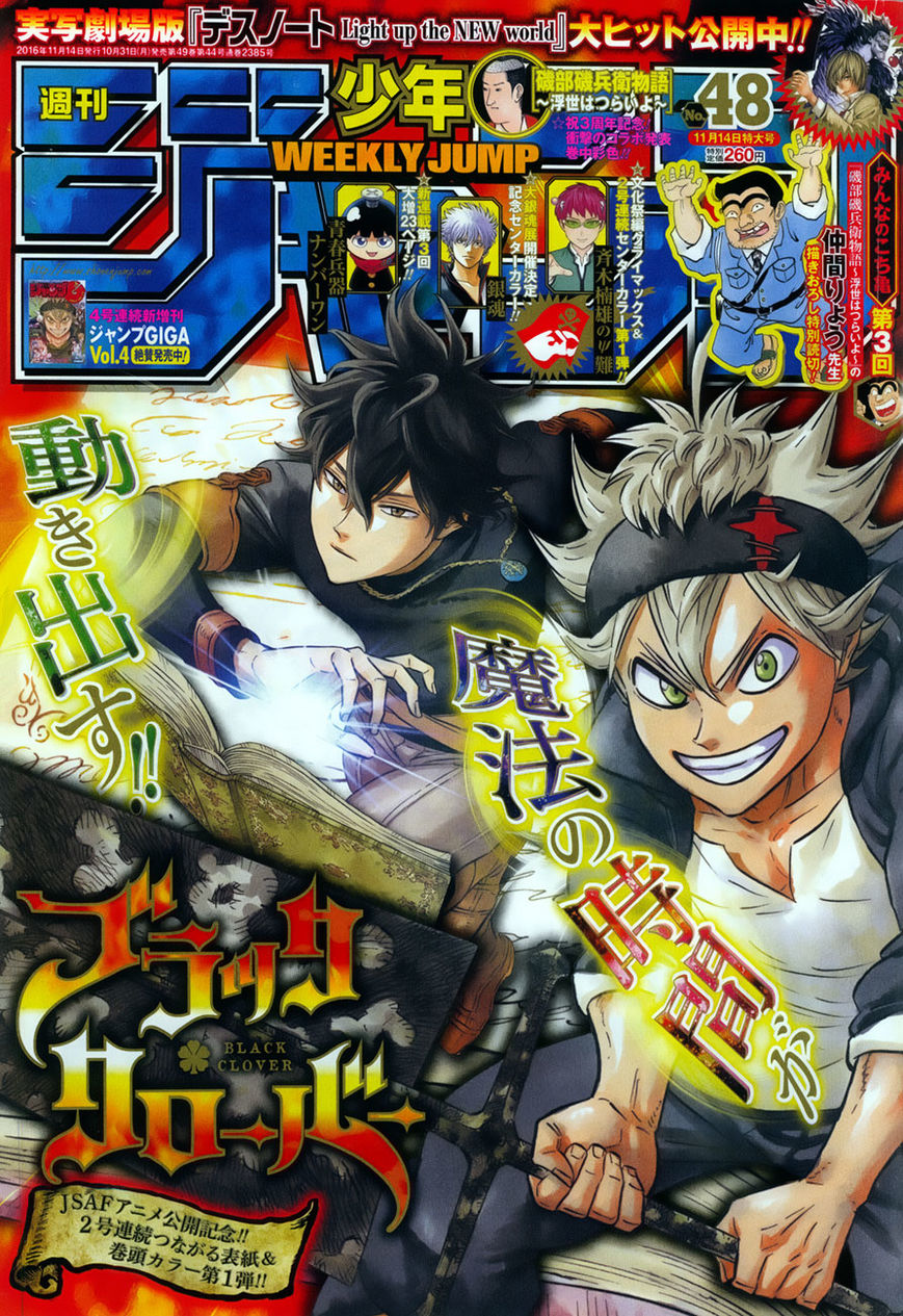 Black Clover, Chapter 84 Decision at the Battlefield image 001