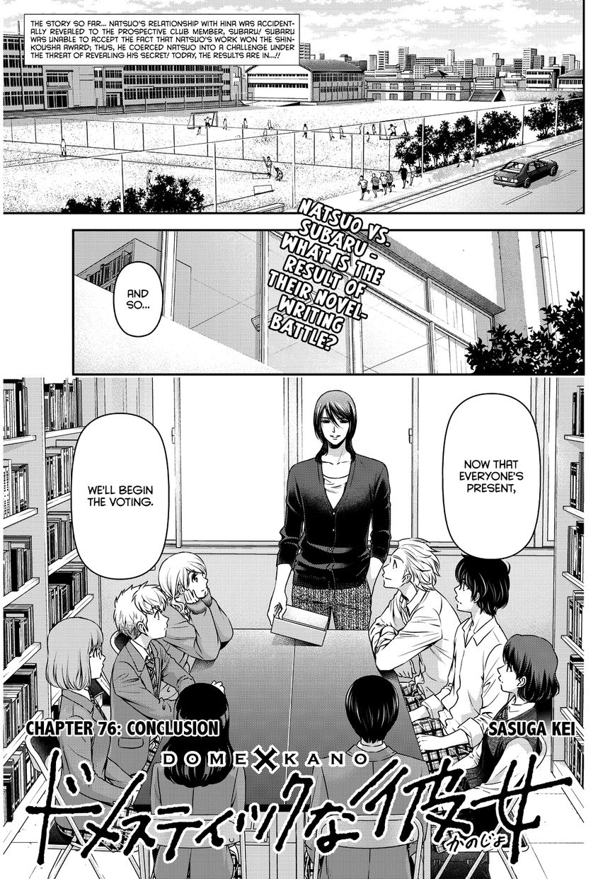 Domestic Girlfriend, Chapter 76 Conclusion image 002