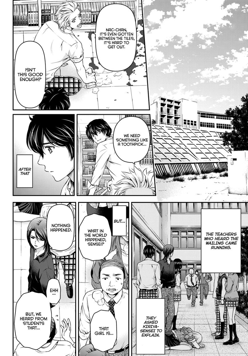 Domestic Girlfriend, Chapter 41 Fate of Unrequited Love image 017