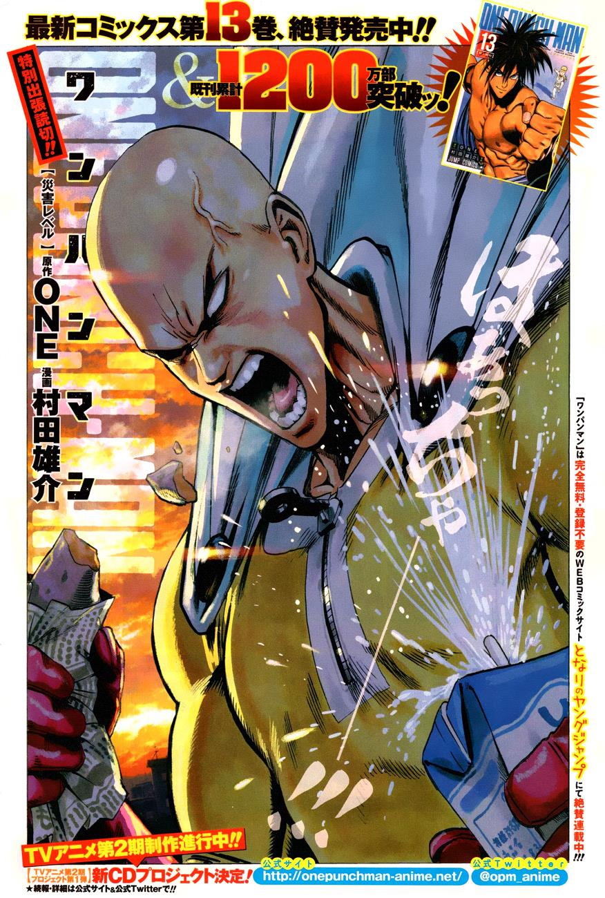 One Punch Man, Chapter One-Punch Man 80.5 image 001