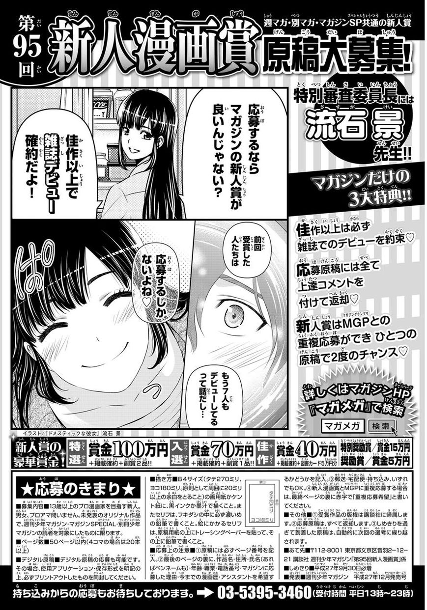 Domestic Girlfriend, Chapter 64 Letter image 020
