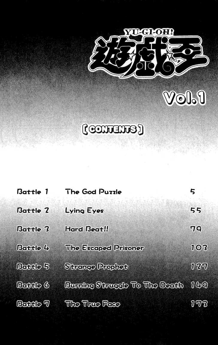 Yu Gi Oh, Chapter Vol.01 Ch.001 - The God Puzzle image 005