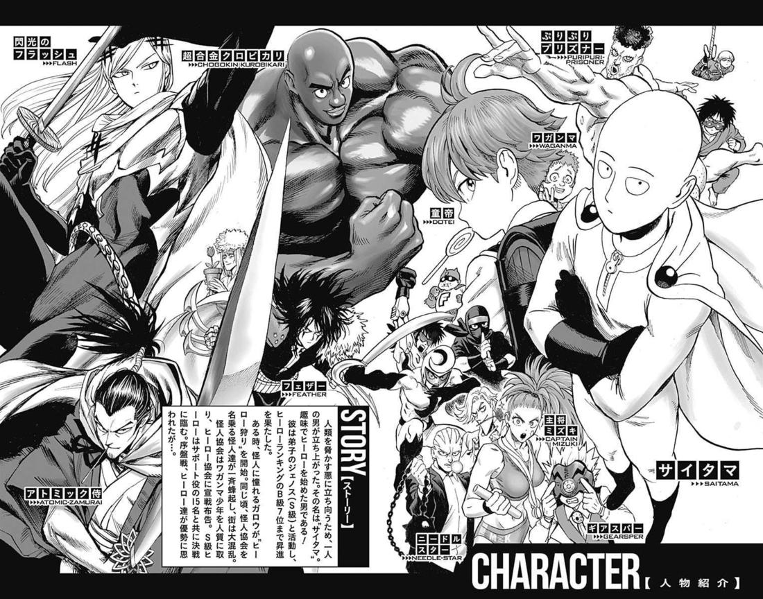 One Punch Man, Chapter One-Punch Man 122.5 image 006