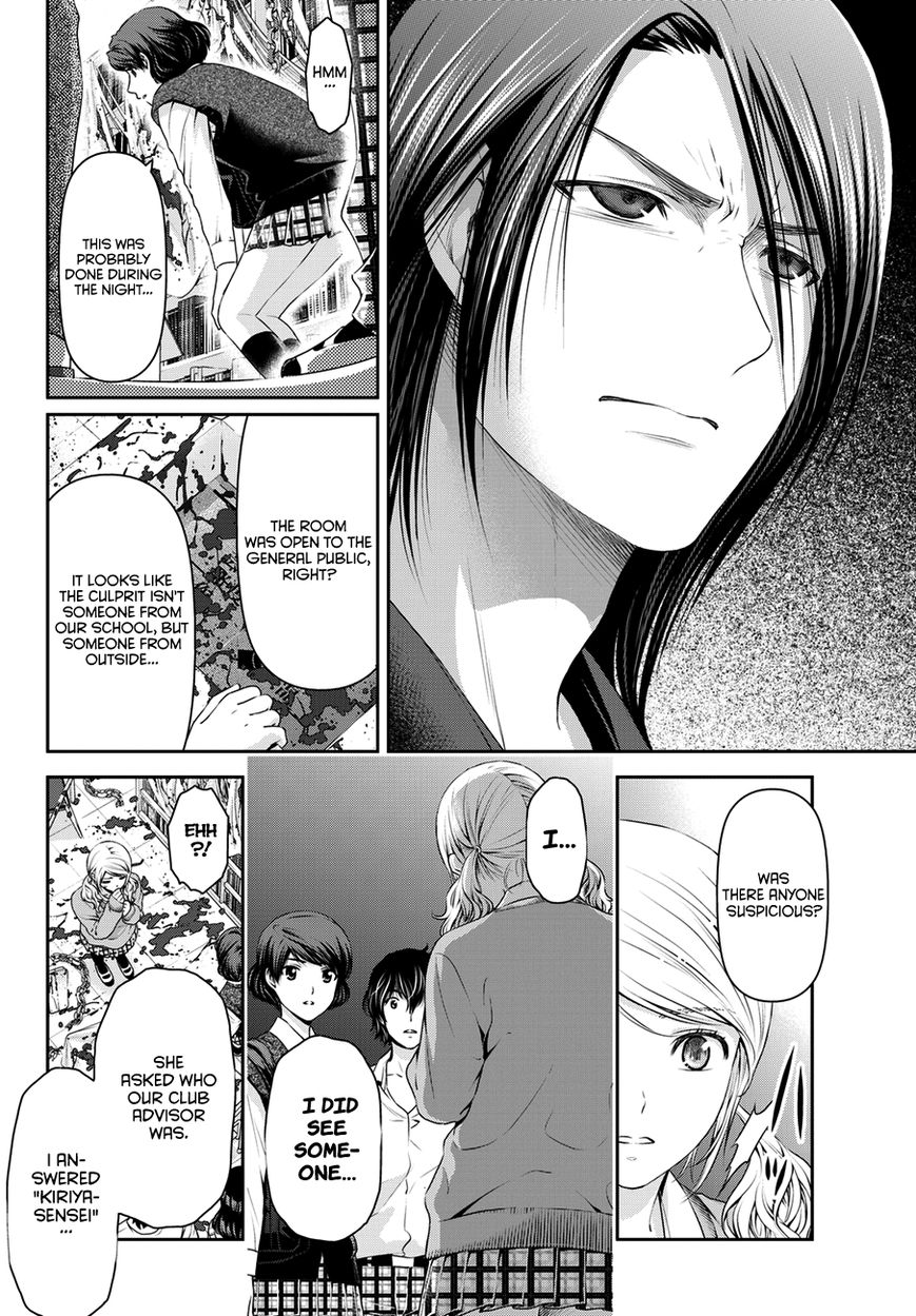 Domestic Girlfriend, Chapter 39 Cultural Festival image 021