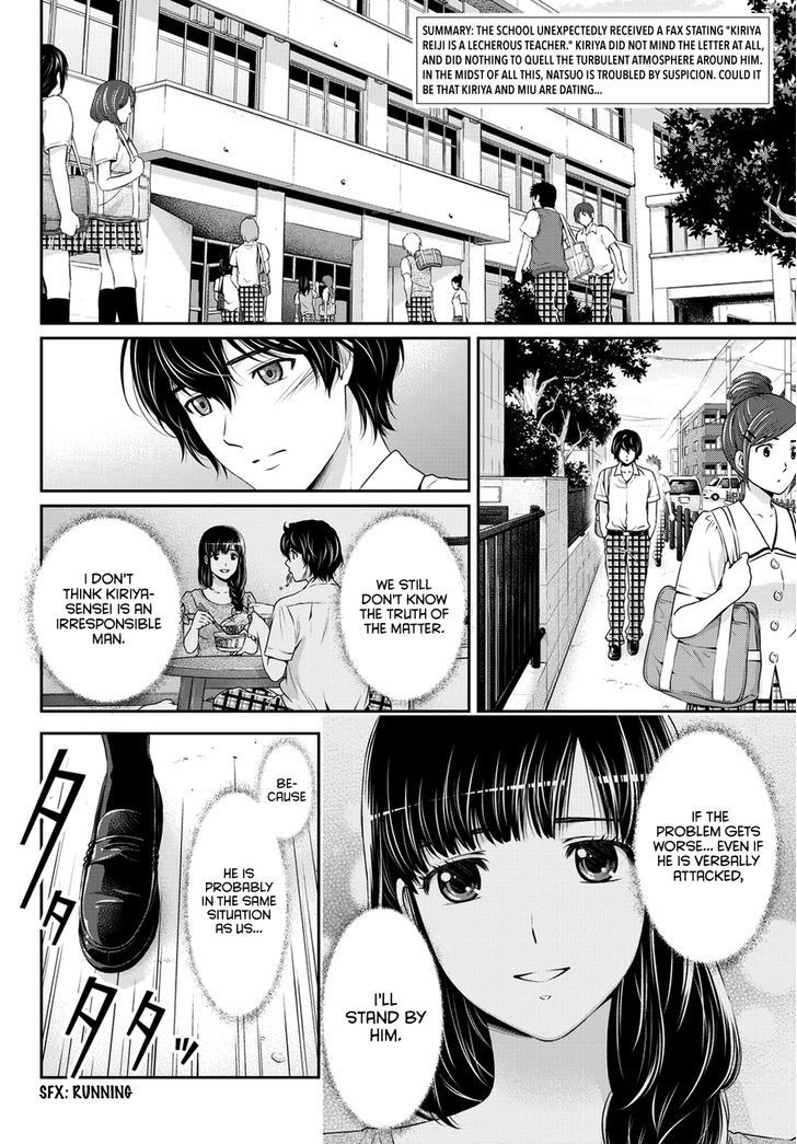 Domestic Girlfriend, Chapter 38 Deepening Suspicion image 003