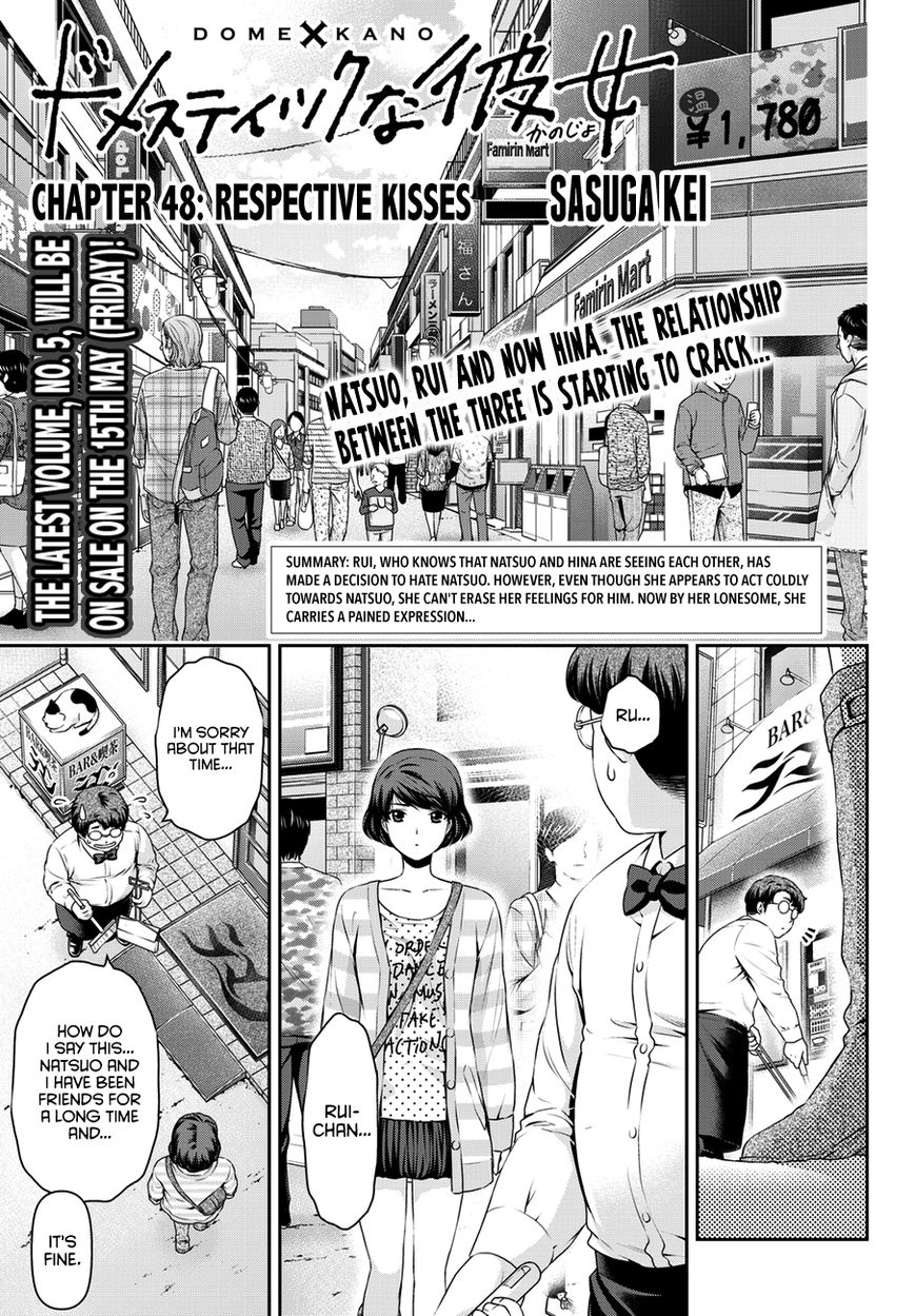 Domestic Girlfriend, Chapter 48 Respective kisses image 001