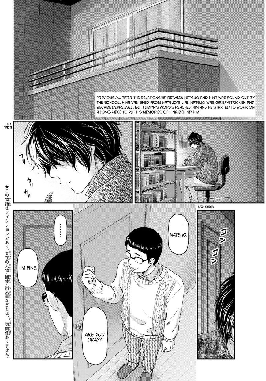 Domestic Girlfriend, Chapter 66 Struggle image 003