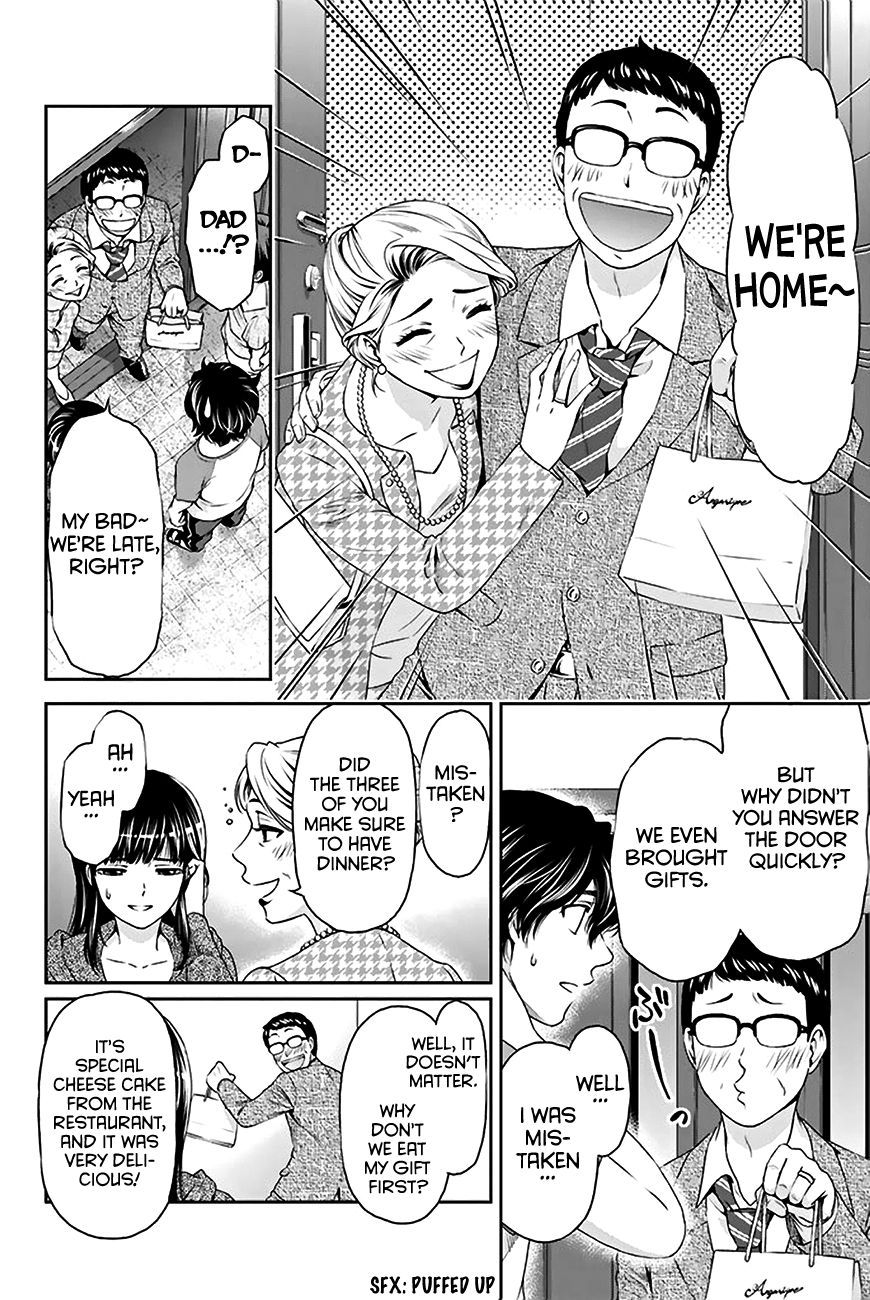 Domestic Girlfriend, Chapter 5 Who is the real you image 005