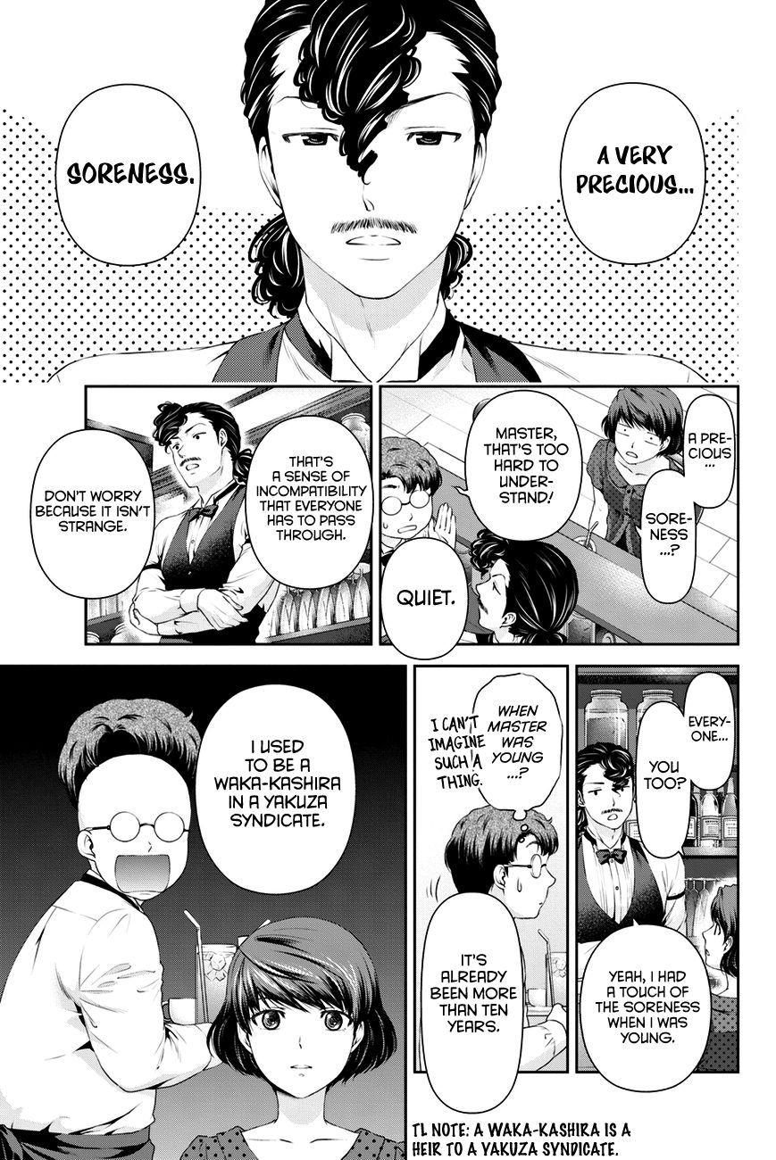 Domestic Girlfriend, Chapter 20 A Sense of Incompatibility image 012