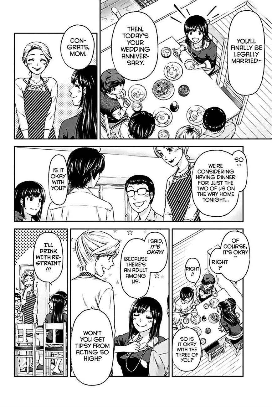 Domestic Girlfriend, Chapter 4 Signs image 011