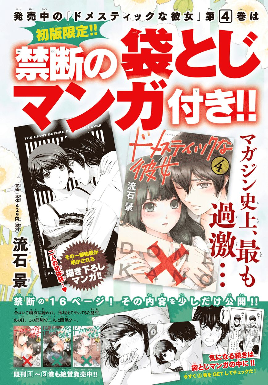 Domestic Girlfriend, Chapter 39 Cultural Festival image 003