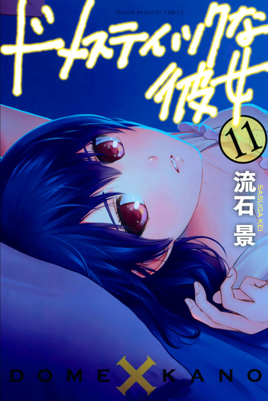 Domestic Girlfriend, Chapter 95 A Lie image 003
