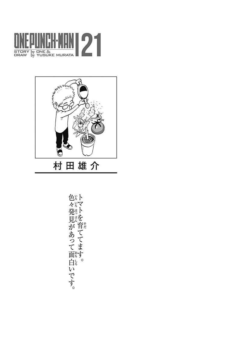 One Punch Man, Chapter One-Punch Man 122.5 image 008